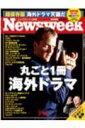 Newsweek日本版 7/19号