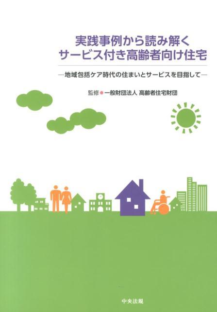 実践事例から読み解くサービス付き高齢者向け住宅 ...の商品画像