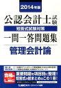 公認会計士試験短答式試験対策一問一答問題集管理会計論(2014年版) [ 東京リーガルマインド ]