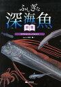 ふしぎな深海魚図鑑(太平洋をわたってみよう) [ 北村雄一 ]
