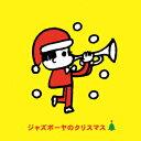 ジャズボーヤのクリスマス [ (V.A.) ]