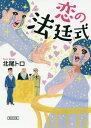 恋の法廷式 (朝日文庫) [ 北尾トロ ]