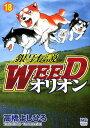 銀牙伝説WEEDオリオン(18) (ニチブンコミックス) [ 高橋よしひろ ]