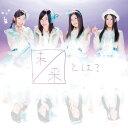 未来とは?(初回生産限定Type-A CD+DVD) [ SKE48 ]
