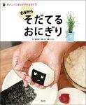 〈お米から〉そだてる おにぎり