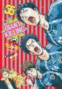 GIANT KILLING(55) (モーニング KC) [ ツジトモ ]
