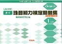 最新珠算能力検定問題集(1級編) 日本商工会議所主催/日本珠算連盟協賛 [ 珠算教育