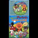 CDパックシリーズ::それいけ!アンパンマン キャラクターソ...