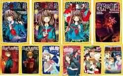 集英社みらい文庫怪談・ホラーセット(全10巻)