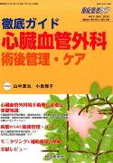 重症患者ケア(第4巻2号(2015))