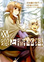狼と香辛料(15) (電撃コミックス) [ 支倉 凍砂 ]