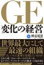 GE変化の経営 [ 熊谷 昭彦 ]