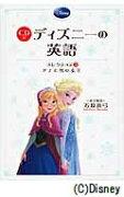 ディズニーの英語コレクション(5)