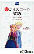 ディズニーの英語コレクション(5)/石原真弓