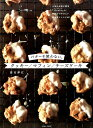 バターを使わない。クッキー/マフィン/チーズケーキ [ 高吉 洋江 ]