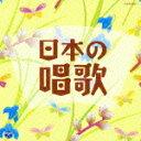 ザ・ベスト::日本の唱歌 [ (童謡/唱歌) ]