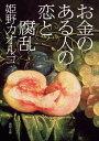 お金のある人の恋と腐乱 (徳間文庫) 姫野カオルコ
