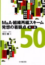 M&A・組織再編スキーム発想の着眼点50〈第2版〉 [ 宮口 徹 ]