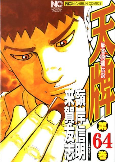 天牌 64 (ニチブンコミックス) [ 嶺岸信明 ]