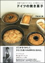 ドイツの焼き菓子 [ 門倉多仁亜 ]