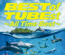 Best of TUBEst 〜All Time Best〜 [ TUBE ]