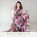 ありがとう 〜 サイレントムーン (CD+DVD) [ 奥村チヨ ]