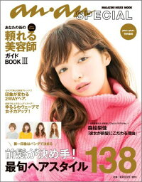 an・an SPECIAL あなたの街の頼れる美容師ガイドBOOK3 前髪が決め手!最旬ヘアカタログ138 (Magazine house mook)