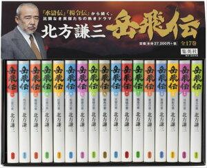 岳飛伝 全17巻完結BOX (文芸単行本)