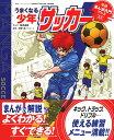 うまくなる少年サッカー (学研まんが入門シリーズ ミニ) [ 能田達規 ]