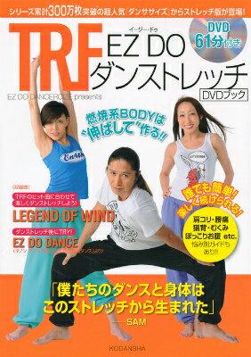 TRF EZ DO ダンストレッチ DVDブック 誰でも簡単!楽しく続けられる! 燃焼系B…...:book:16968471