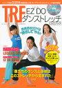 """TRF EZ DO ダンストレッチ DVDブック 誰でも簡単!楽しく続けられる! 燃焼系BODYは""""伸ばして""""作る!! [ TRF ]"""