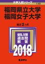福岡県立大学/福岡女子大学(2018) (大学入試シリーズ)