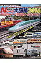 鉄道模型Nゲージ大図鑑(2016)