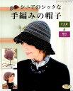 シニアのシックな手編みの帽子 (レディブティックシリーズ)