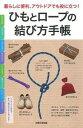 ひもとロープの結び方手帳 [ 主婦の友社 ]