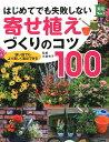 はじめてでも失敗しない寄せ植えづくりのコツ100 (実用No.1シリーズ) 古賀有子