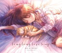 【楽天ブックス限定先着特典】Long Long Love Song (A5クリアファイル付き) [ 麻枝准×熊木杏里 ]