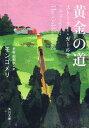 黄金の道 ストーリー・ガール2 (角川文庫) [ ルーシー・モード・モンゴメリ ]