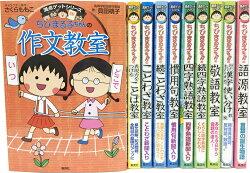 満点ゲットシリーズ ちびまる子ちゃんの国語 10冊セット