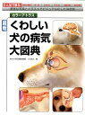 最新くわしい犬の病気大図典 [ 小方宗次 ]