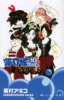 海月姫(12) (Kissコミックス) [ 東村アキコ ]