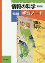 情報の科学学習ノート新訂版 教科書情科308完全準拠...
