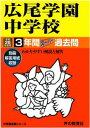 広尾学園中学校(平成29年度用)