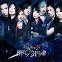 雨のち感情論 (LIVE盤 CD+DVD) [ 和楽器バンド...