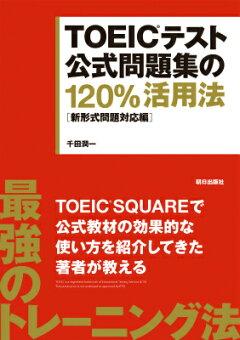 [CD付き]TOEICテスト公式問題集の120%活用法[新形式問題対応編] 新形式問題対応
