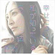 幸せについて私が知っている5つの方法/色彩 (初回限定盤 CD+DVD)