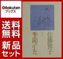 佐藤雅子のお料理本 2冊セット