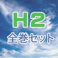 H2 全巻セット