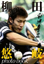 柳田悠岐photo book byギータ女子マネ部 [ 西日本新聞社 ]