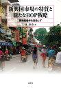 新興国市場の特質と新たなBOP戦略 開発経営学を目指し